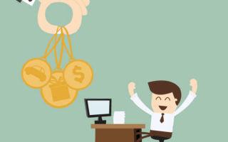 Премирование сотрудников: за что можно, формулировка повода к поощрению
