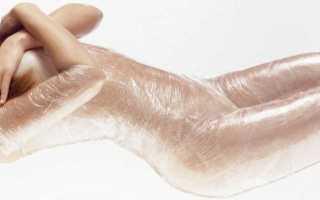 Обертывание пищевой пленкой для похудения в домашних условиях: советы